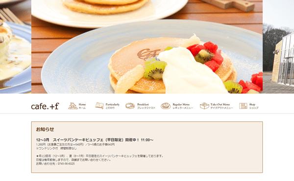 奈良県 cafe.+f(カフェ プリュス エフ)様 ホームページ制作