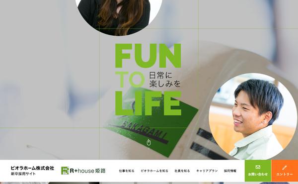姫路市 ビオラホーム株式会社様 新卒採用サイト