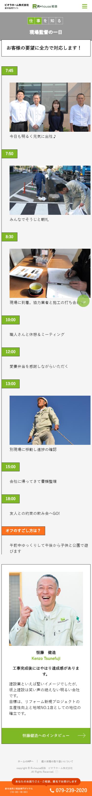 姫路市 ビオラホーム株式会社様 新卒採用サイト4