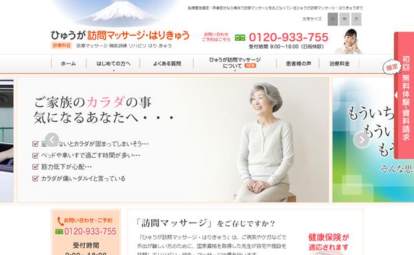 横浜市 ひゅうが訪問マッサージ様 ホームページ制作