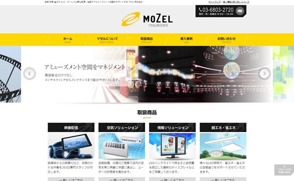 台東区 マゼル株式会社様 ホームページ制作