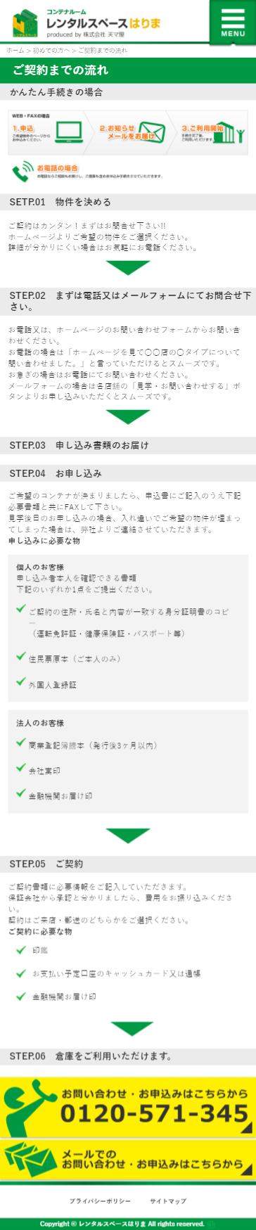 姫路市 レンタルスペースはりま様 ホームページ制作4