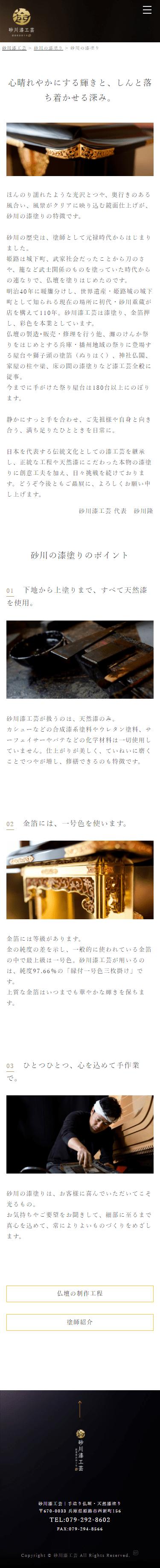 姫路市 砂川漆工芸/砂川仏檀店様 ホームページ制作4