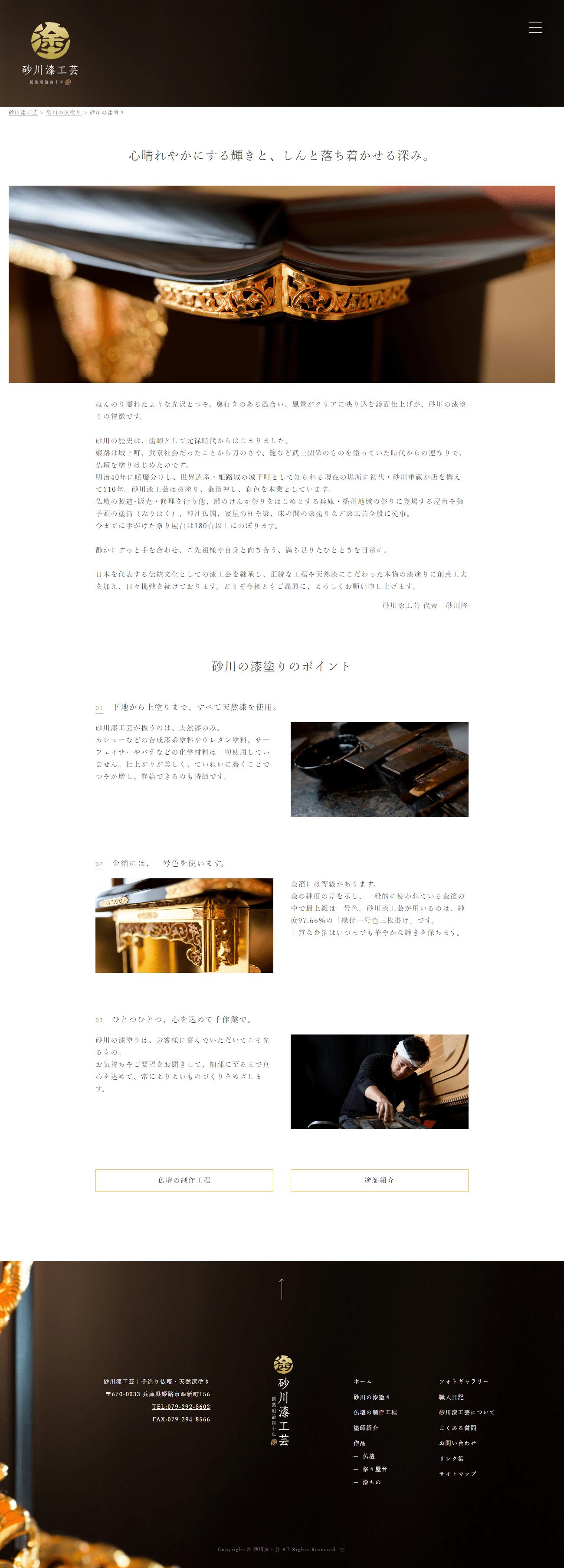 姫路市 砂川漆工芸/砂川仏檀店様 ホームページ制作2