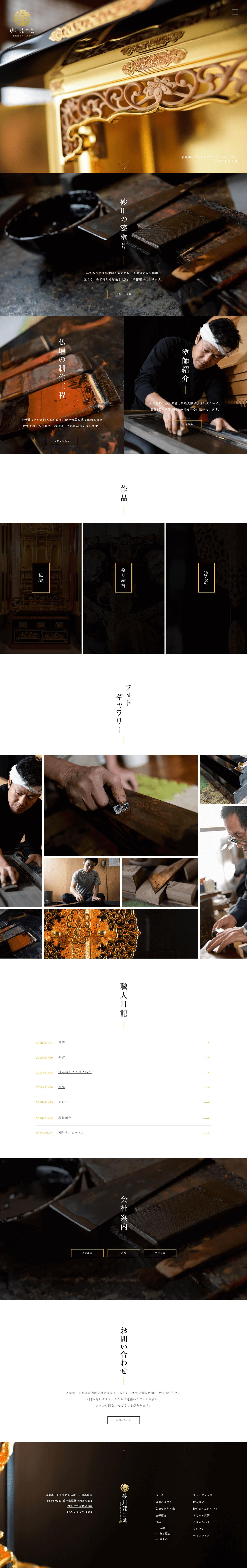 姫路市 砂川漆工芸/砂川仏檀店様 ホームページ制作1