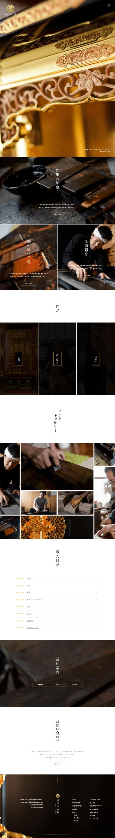 姫路市 砂川漆工芸/砂川仏檀店様 ホームページ制作3