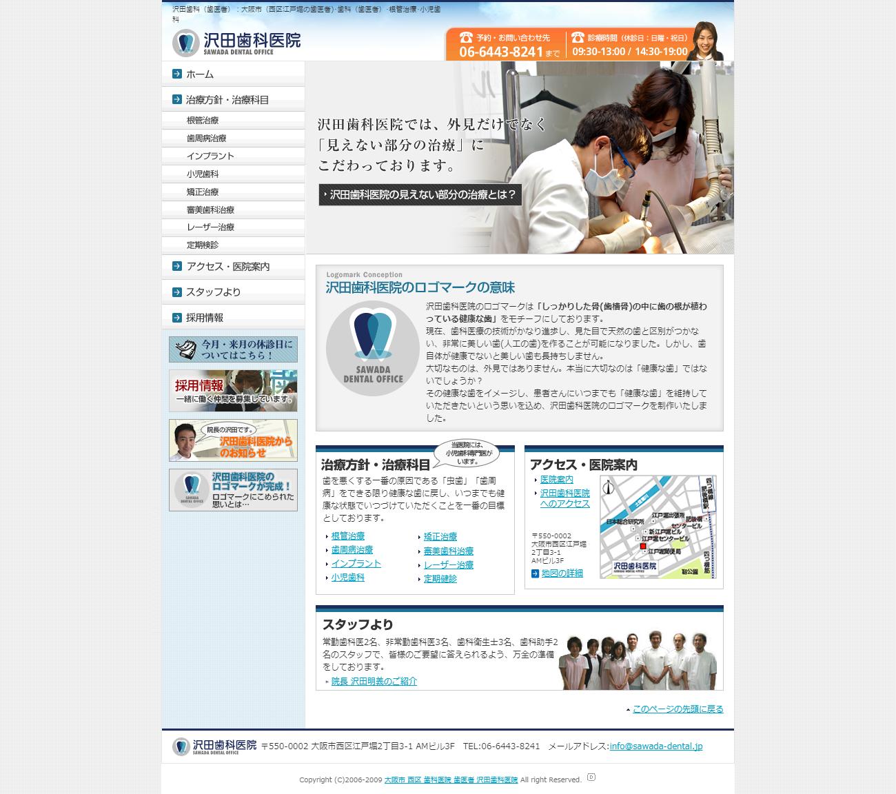 大阪市西区 沢田歯科医院様 ホームページ制作1