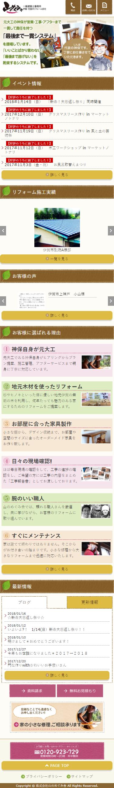 伊賀市 山のめぐみ舎様 ホームページ制作3