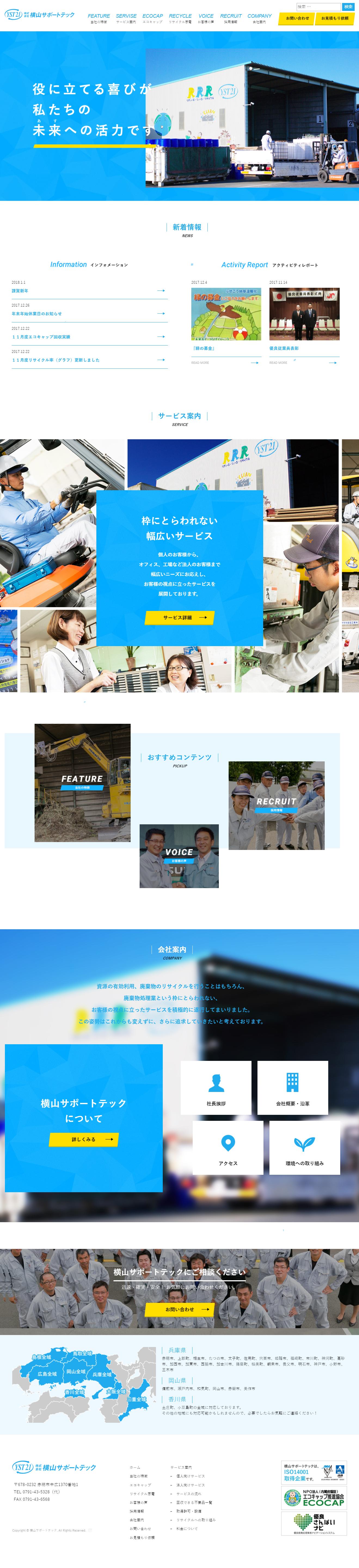 赤穂市 株式会社横山サポートテック様 ホームページ制作1