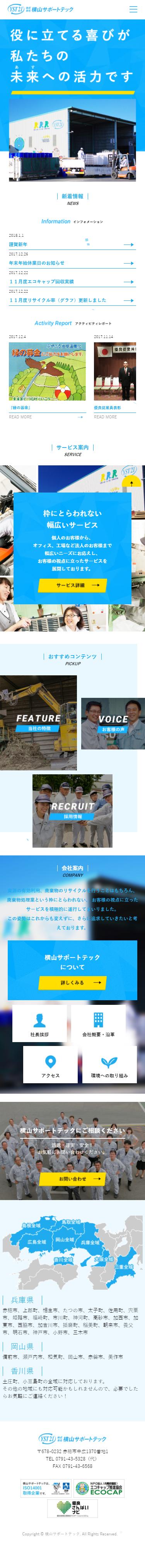 赤穂市 株式会社横山サポートテック様 ホームページ制作3