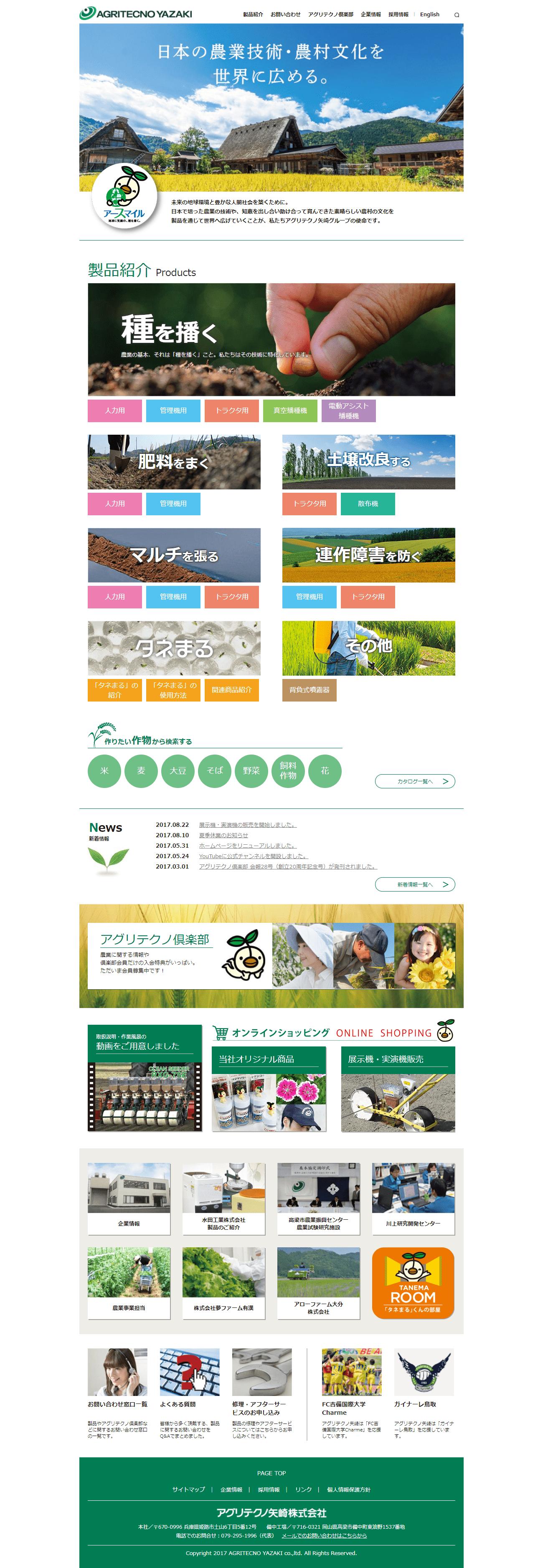 姫路市 アグリテクノ矢崎株式会社様 ホームページ制作1