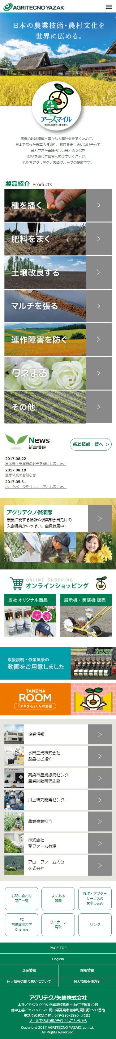 姫路市 アグリテクノ矢崎株式会社様 ホームページ制作3
