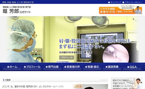 たつの市 堀 芳郎 公式サイト ホームページ制作