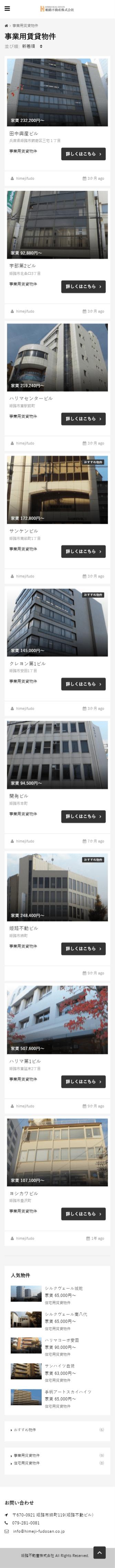 姫路市 姫路不動産株式会社様 ホームページ制作4