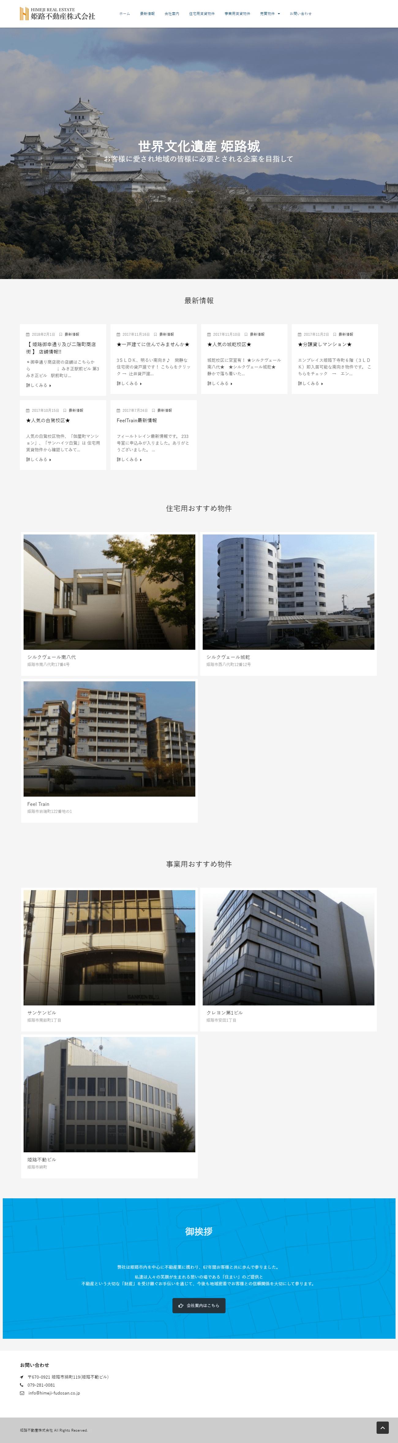 姫路市 姫路不動産株式会社様 ホームページ制作1