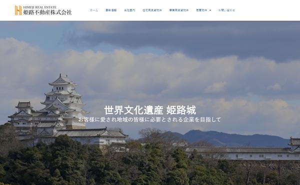 姫路市 姫路不動産株式会社様 ホームページ制作