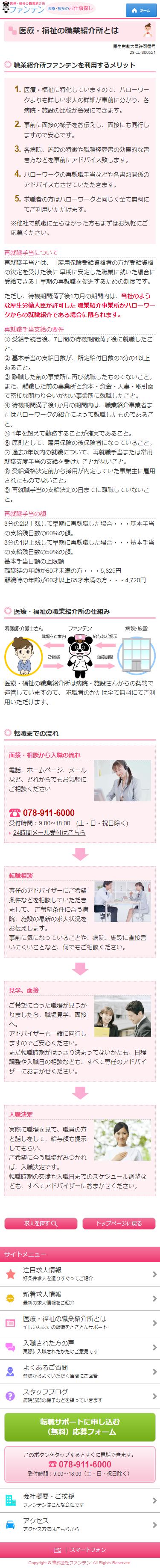 明石市 株式会社ファンテン様 ホームページ制作4