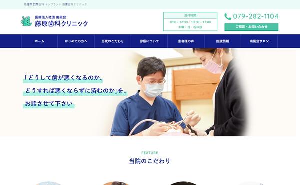 姫路市 藤原歯科クリニック様 ホームページ制作