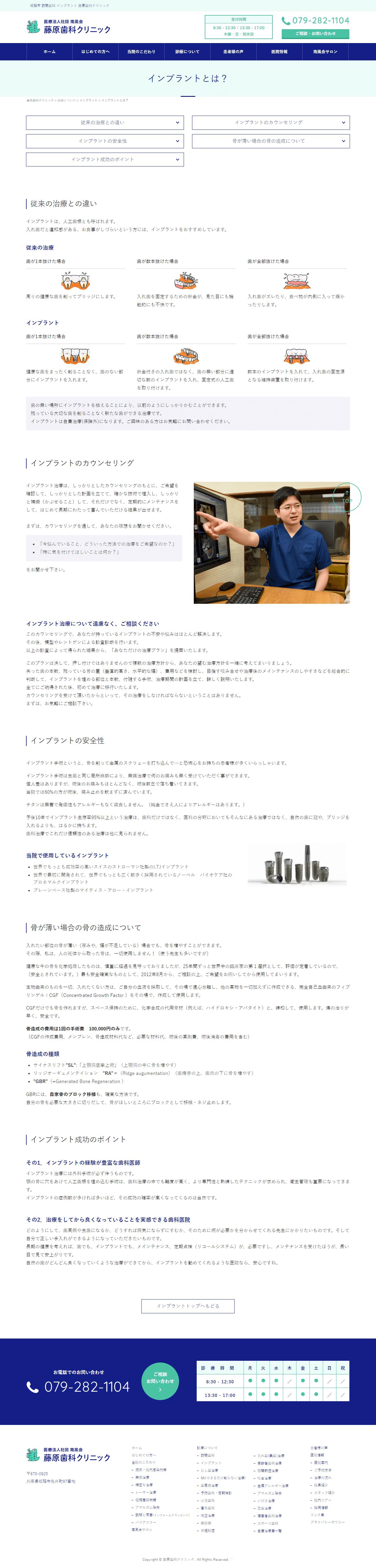 姫路市 藤原歯科クリニック様 ホームページ制作2
