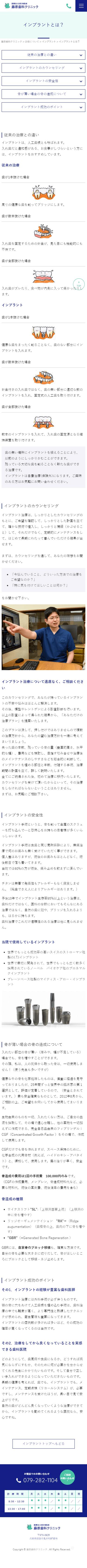 姫路市 藤原歯科クリニック様 ホームページ制作3