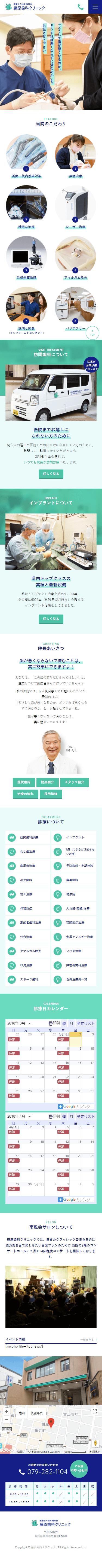 姫路市 藤原歯科クリニック様 ホームページ制作4