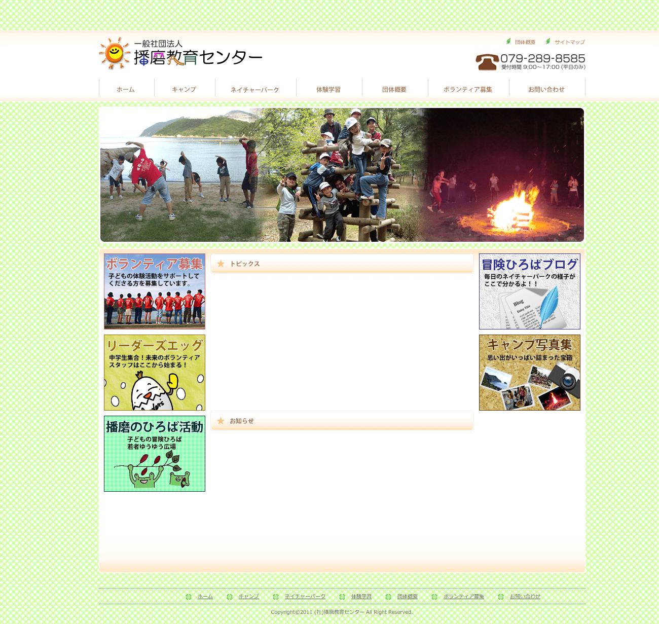 旧サイト:姫路市 一般社団法人播磨教育センター様 ホームページ制作