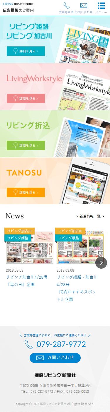 播磨リビング新聞社様 広告掲載案内ページ3