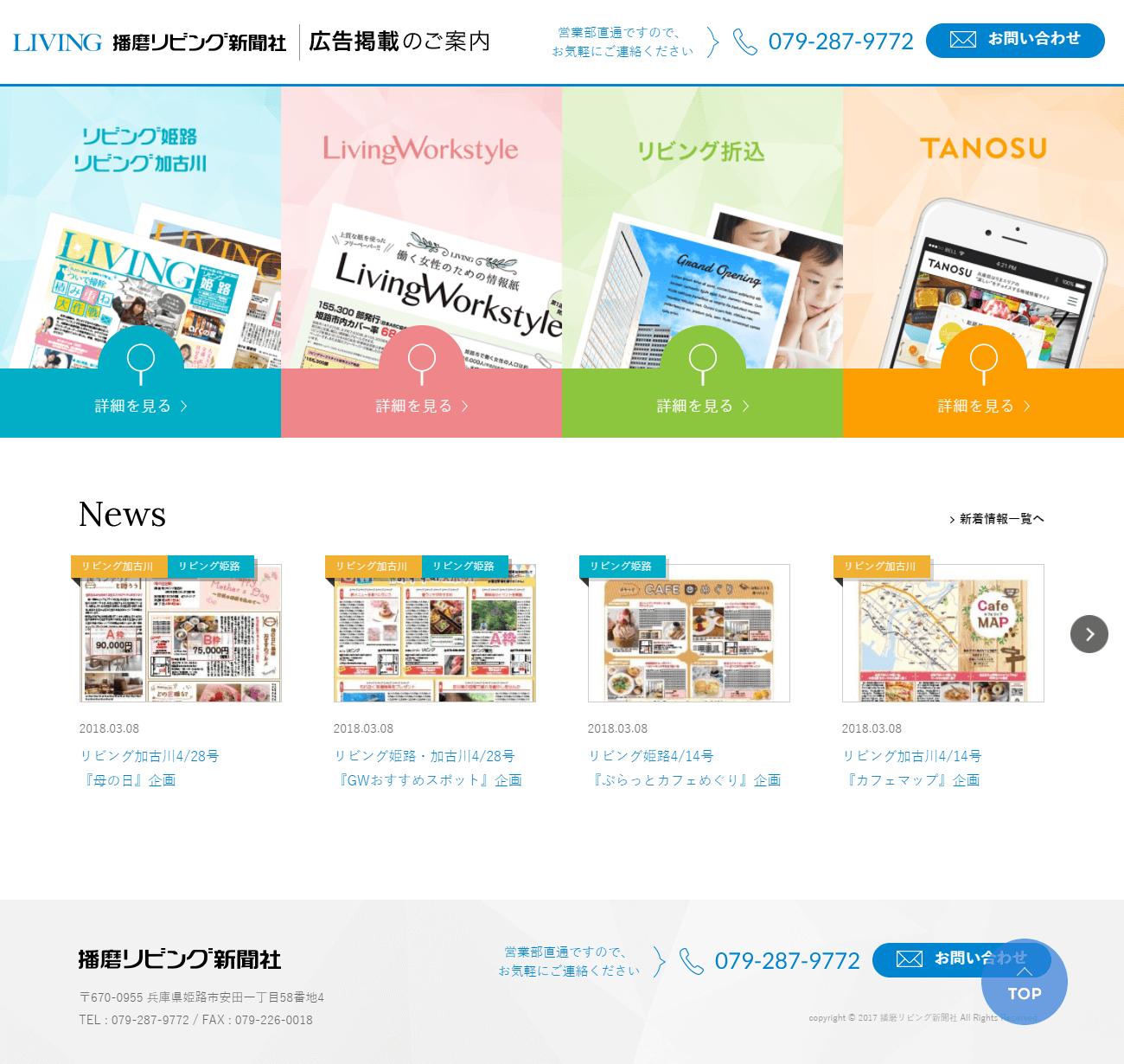 播磨リビング新聞社様 広告掲載案内ページ1