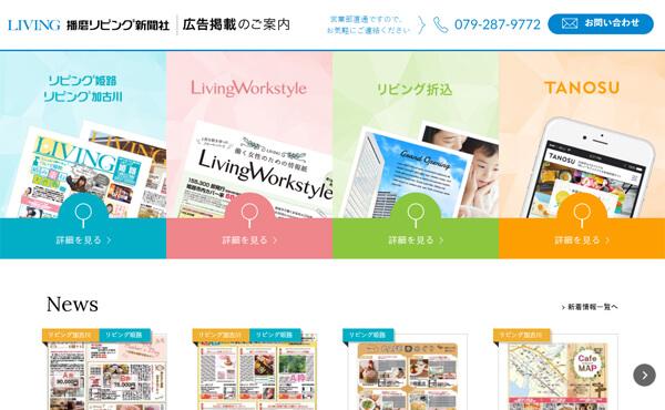 姫路市 播磨リビング新聞社様 広告掲載案内ページ