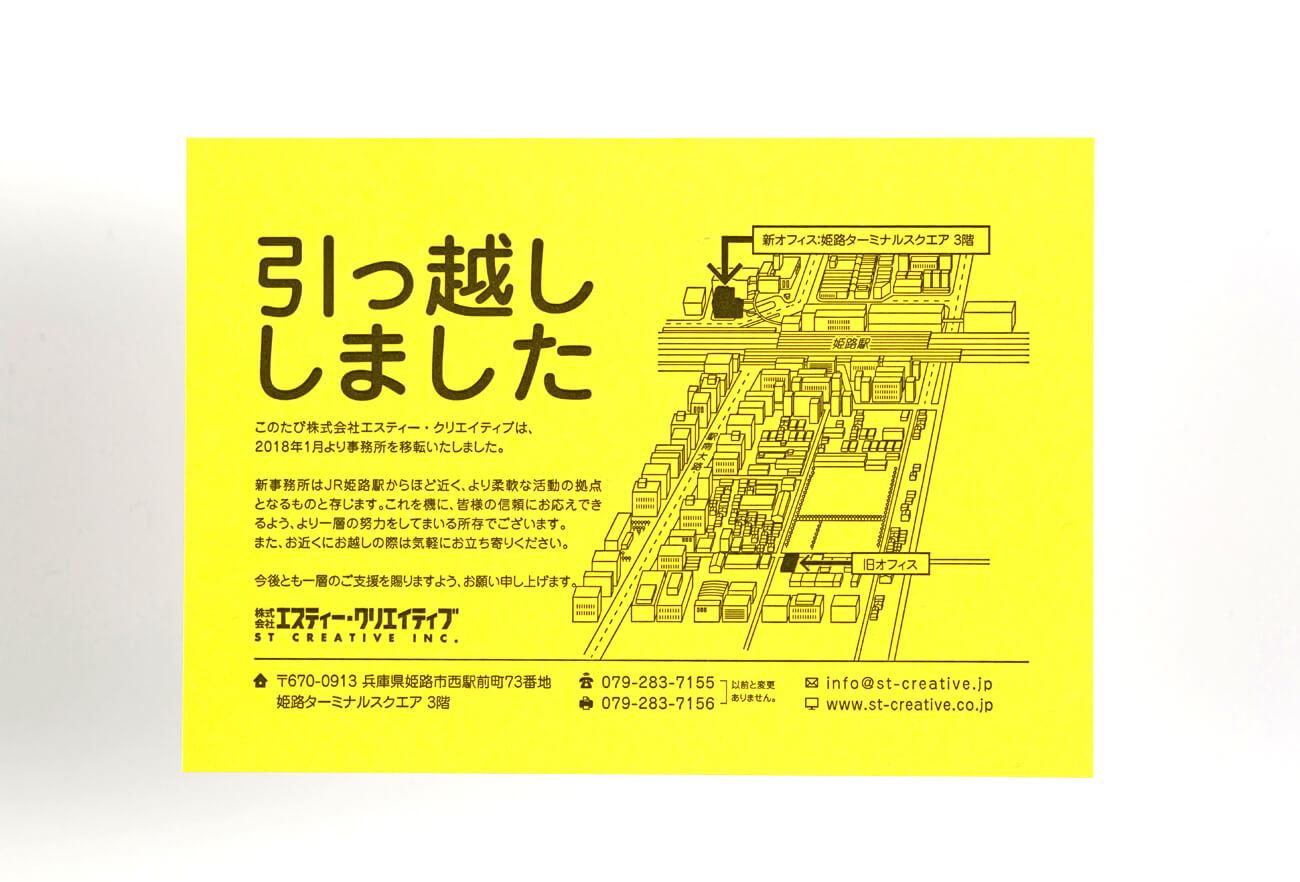 姫路市 株式会社エスティー・クリエイティブ(自社) 引っ越しハガキ4