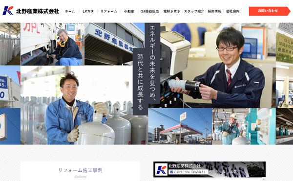 姫路市 北野産業株式会社様 ホームページ制作