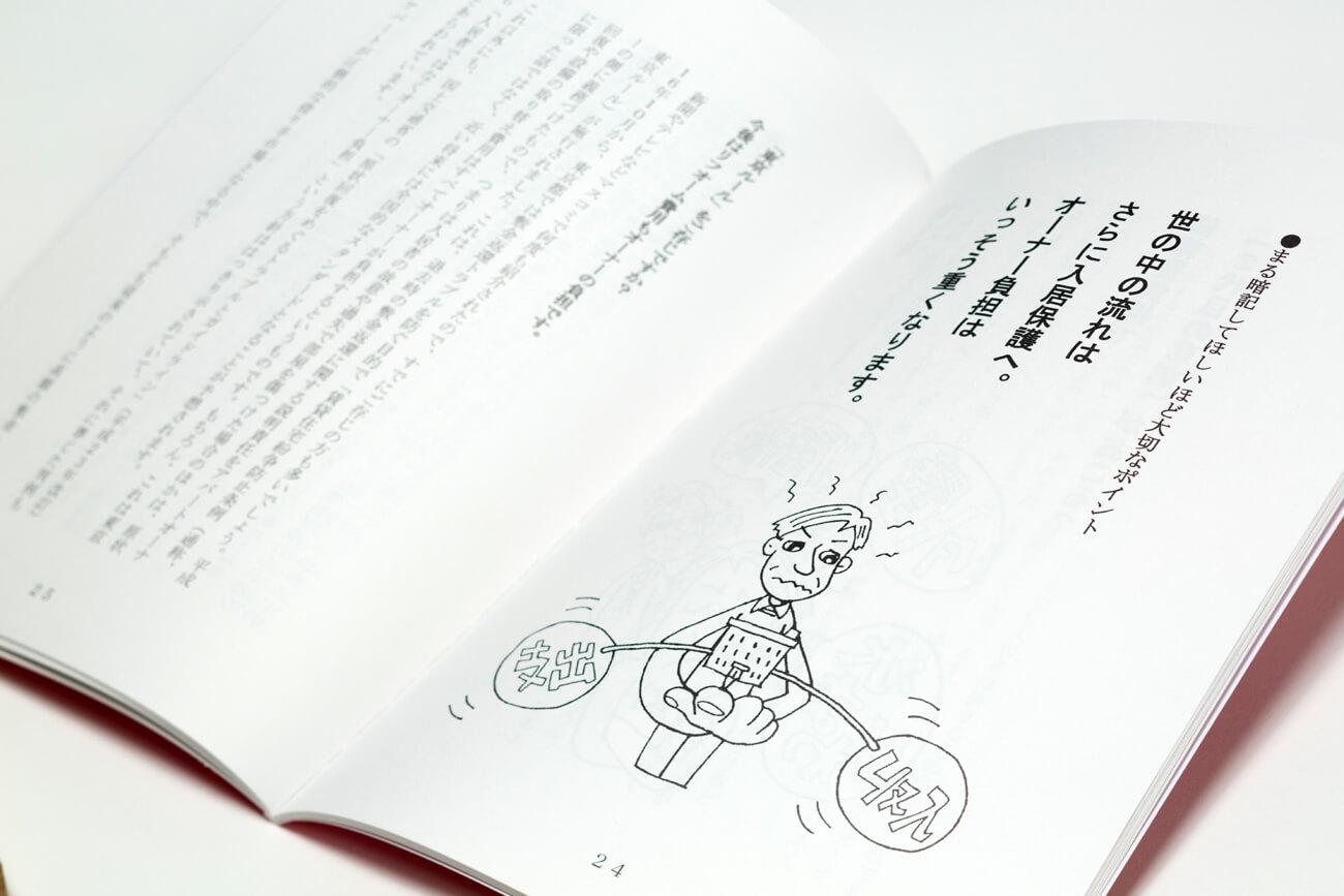 姫路市 坂上興産株式会社 小冊子制作2