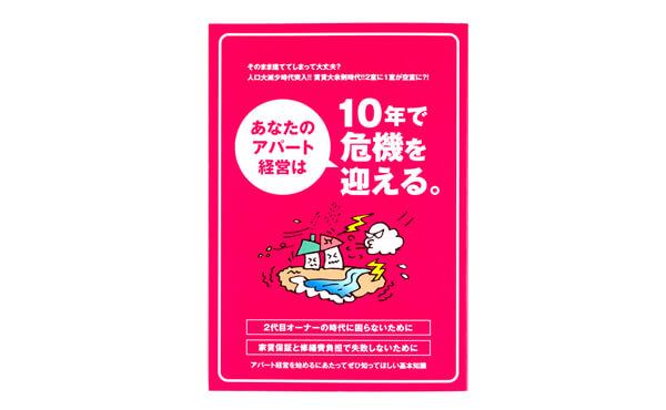 姫路市 坂上興産株式会社 小冊子制作