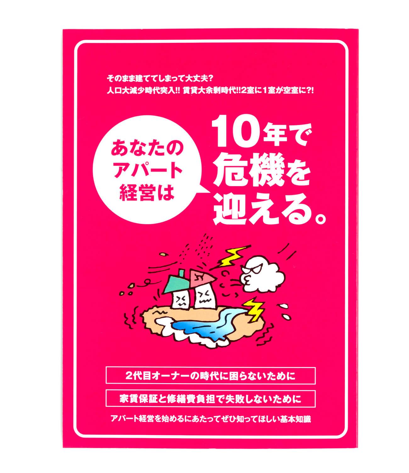 姫路市 坂上興産株式会社 小冊子制作1