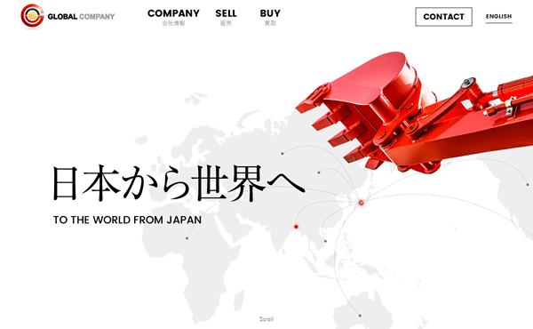 加古川市 株式会社グローバルカンパニー様 ホームページ制作