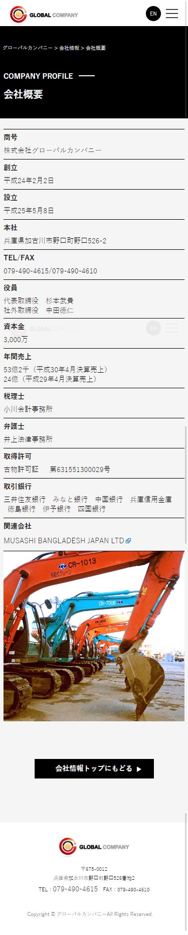 加古川市 株式会社グローバルカンパニー様 ホームページ制作4