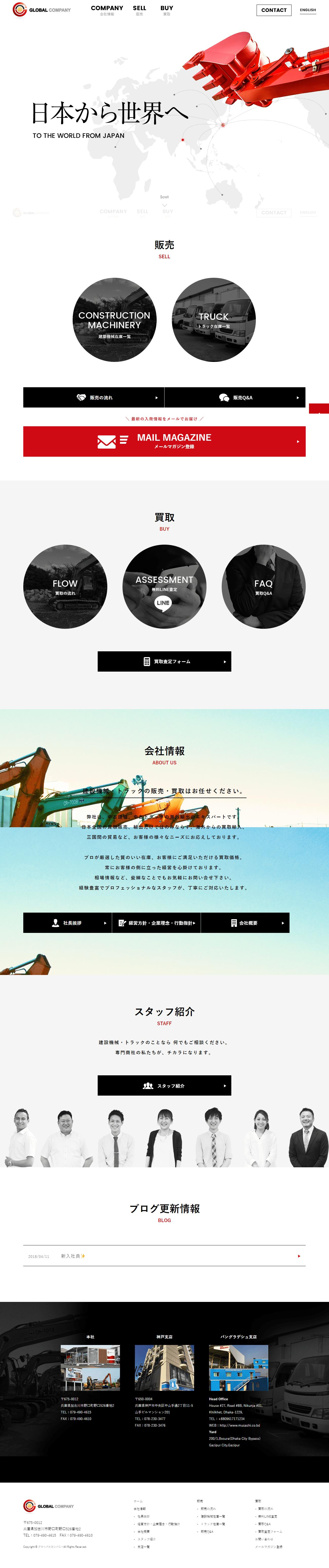 加古川市 株式会社グローバルカンパニー様 ホームページ制作1