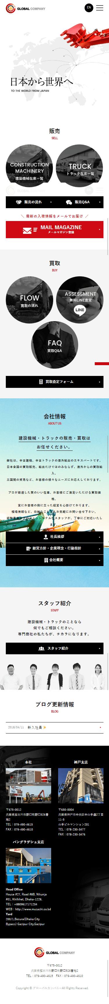 加古川市 株式会社グローバルカンパニー様 ホームページ制作3