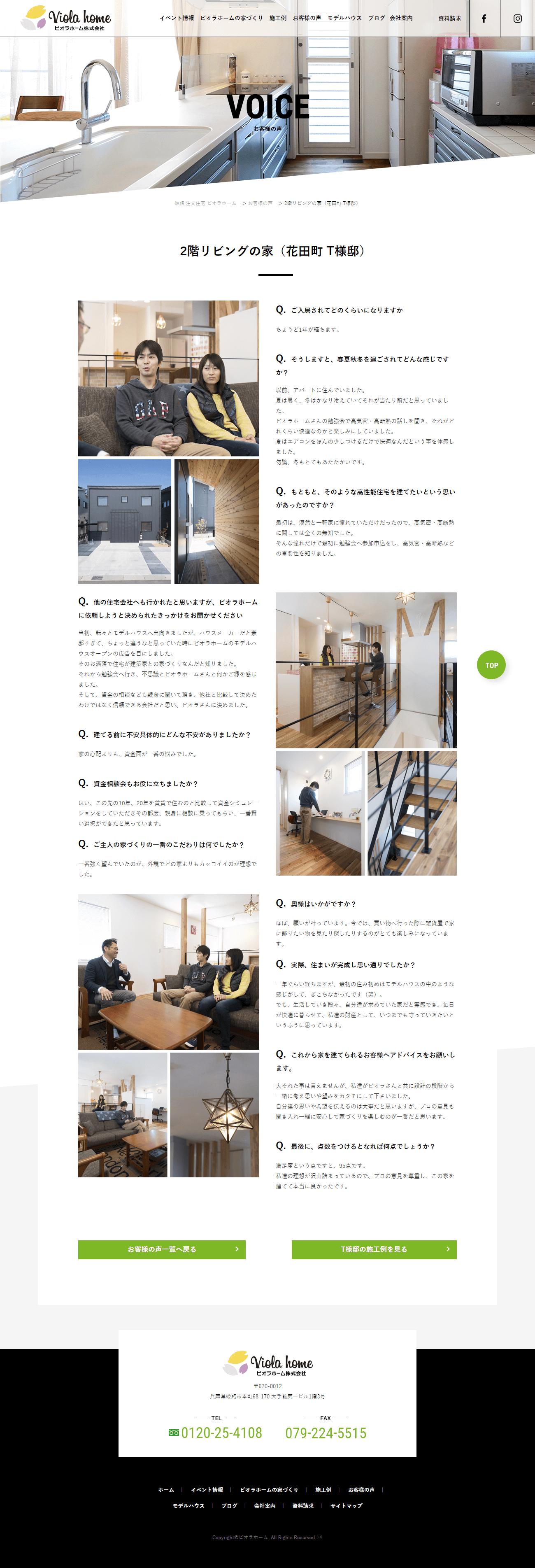 姫路市 ビオラホーム様 ホームページ制作2