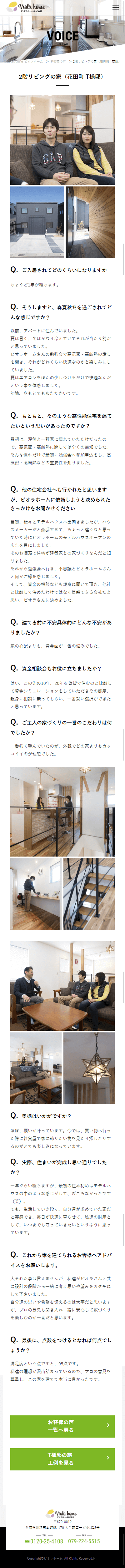 姫路市 ビオラホーム様 ホームページ制作4