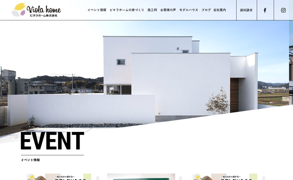姫路市 ビオラホーム様 ホームページ制作