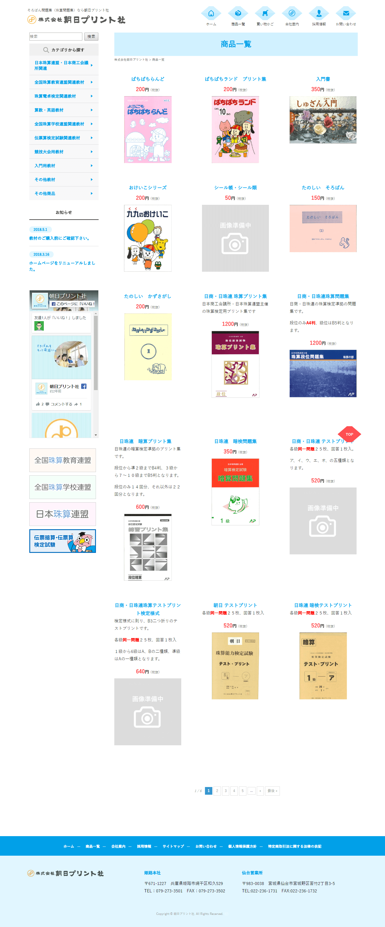 姫路市 朝日プリント社様 ホームページ制作2