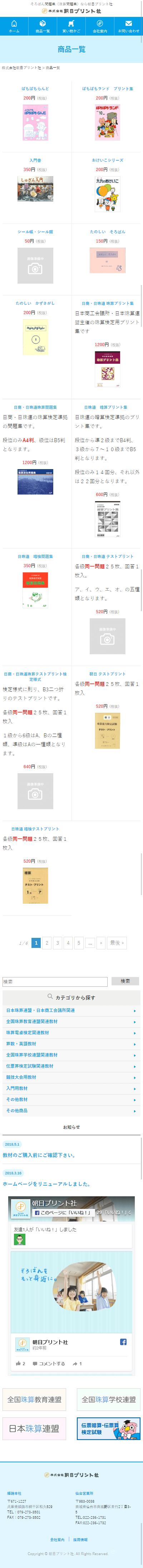 姫路市 朝日プリント社様 ホームページ制作4