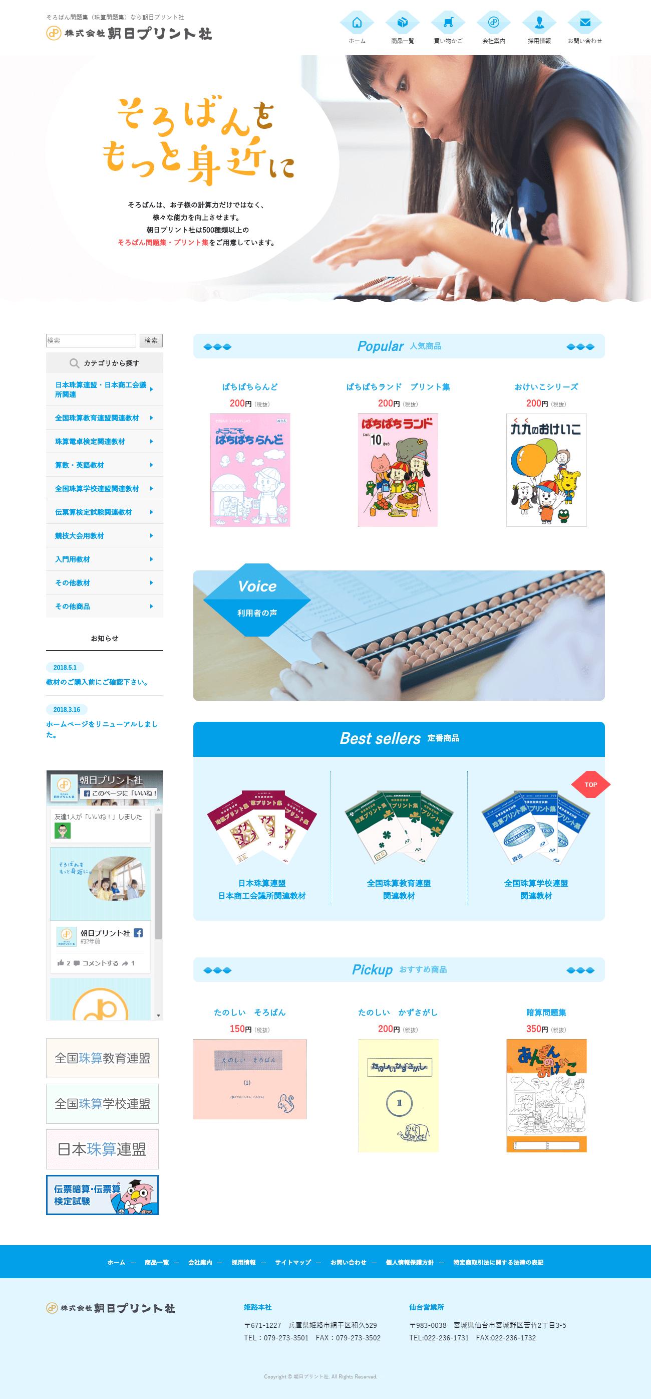 姫路市 朝日プリント社様 ホームページ制作1