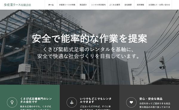 姫路市 歩産業リース有限会社様 ホームページ制作