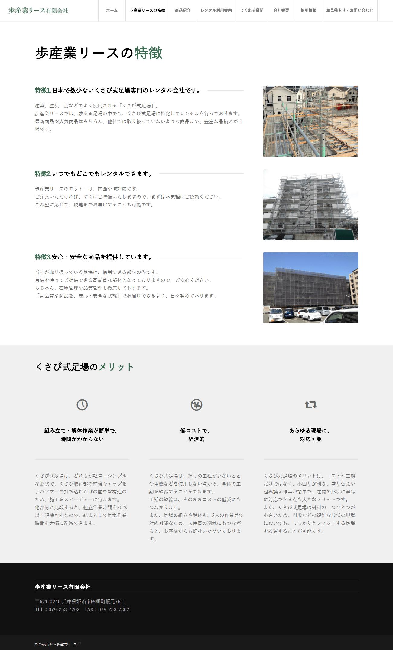 姫路市 歩産業リース有限会社様 ホームページ制作2