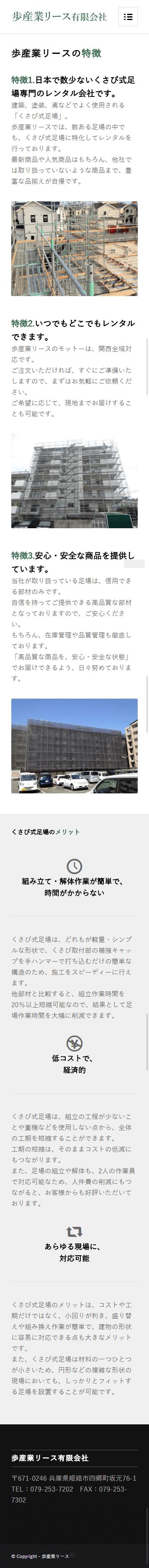姫路市 歩産業リース有限会社様 ホームページ制作4