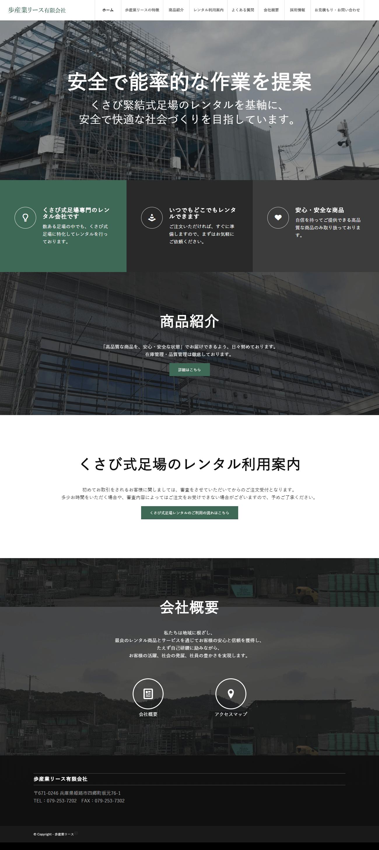 姫路市 歩産業リース有限会社様 ホームページ制作1