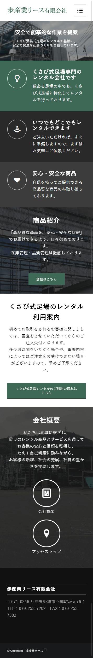 姫路市 歩産業リース有限会社様 ホームページ制作3