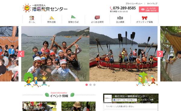 姫路市 一般社団法人播磨教育センター様 ホームページ制作